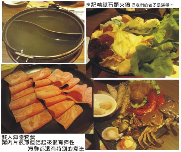 20130222亨記精緻石頭火鍋