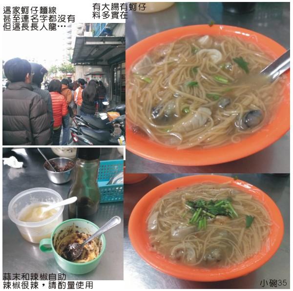 20130407民生路蚵仔麵線