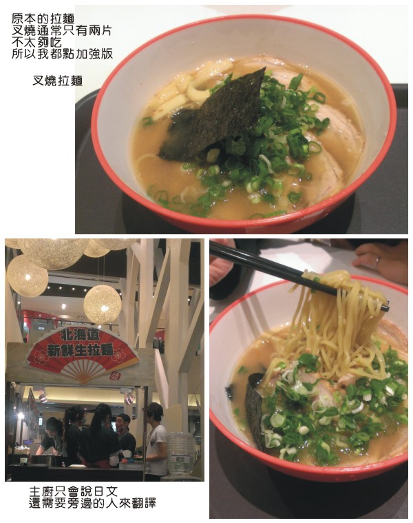 20130524北海道新鮮生拉麵