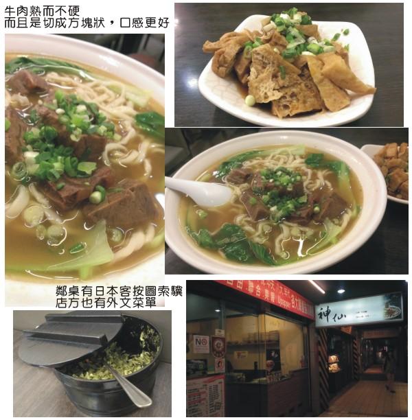 20130601神仙牛肉麵