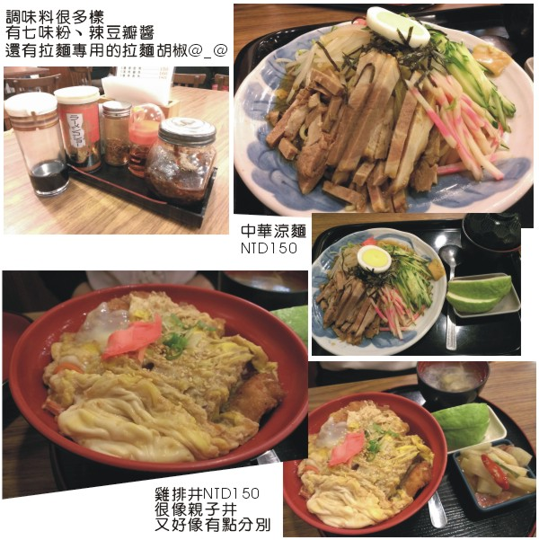 20130619樂山娘札幌拉麵御飯物名店