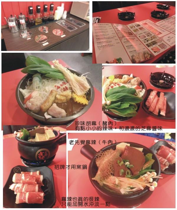 20130707老先覺麻辣窯燒鍋.jpg