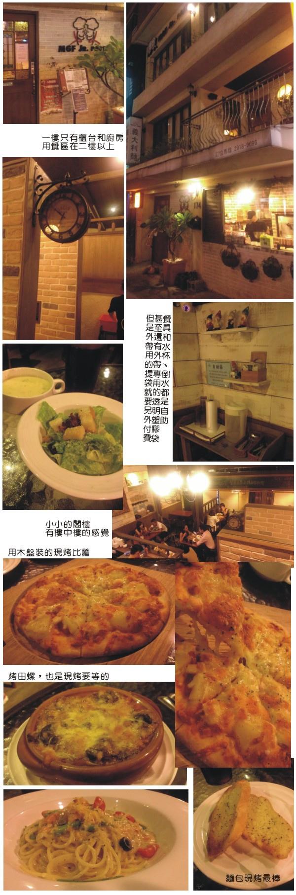 20130805小麵工坊義大利麵MGF JR.jpg