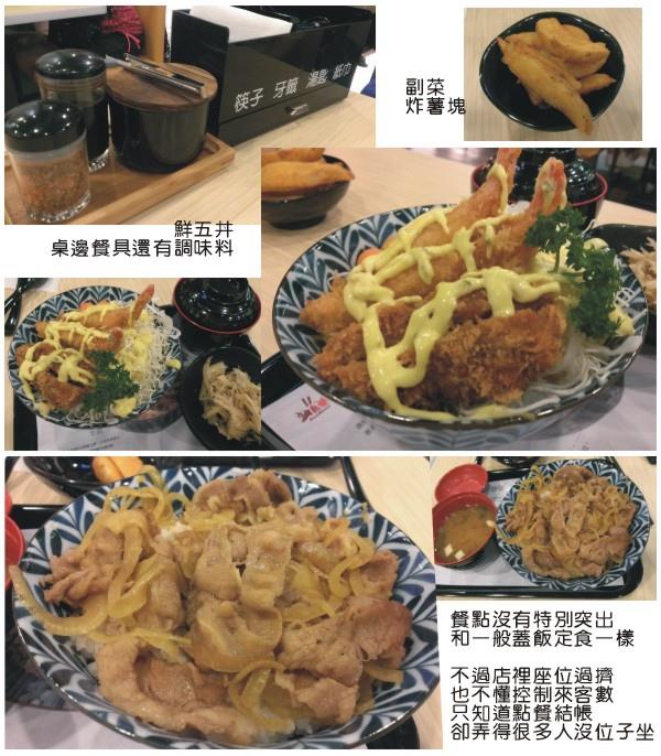 20130714鮮五丼.jpg