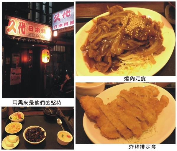 20130728久代日本料理.jpg