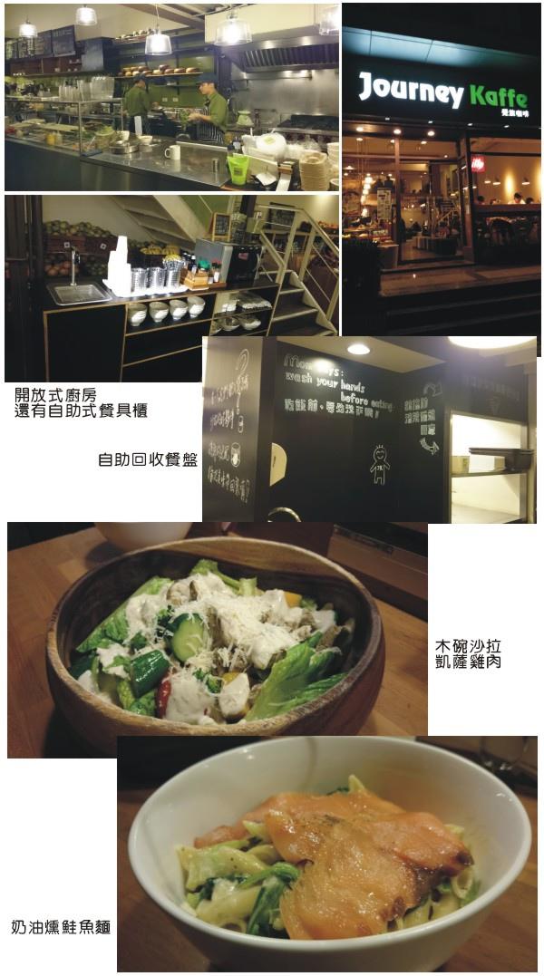 20131027覺旅咖啡.jpg