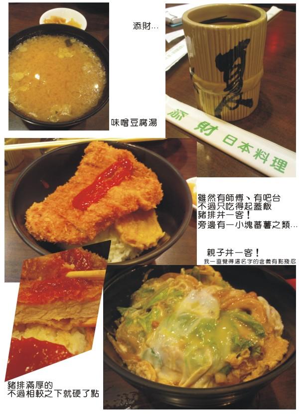 20101013添財日本料理.jpg