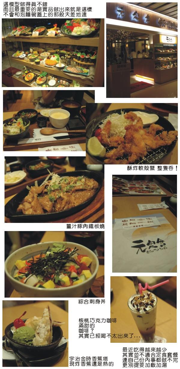 20100909元定食.jpg