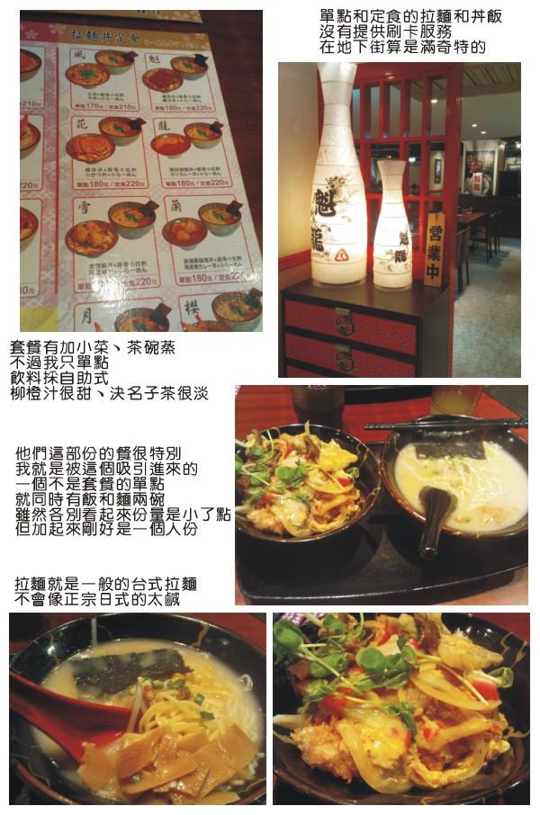 20100921魁龍拉麵.jpg