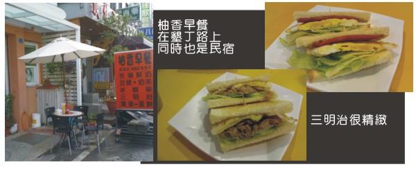 20100723柚香早餐.jpg