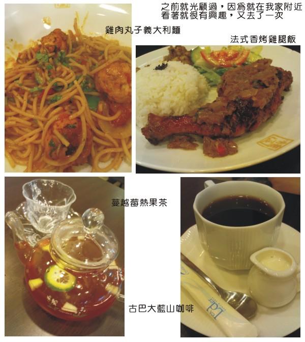 20110115AandI異國美食料理.jpg