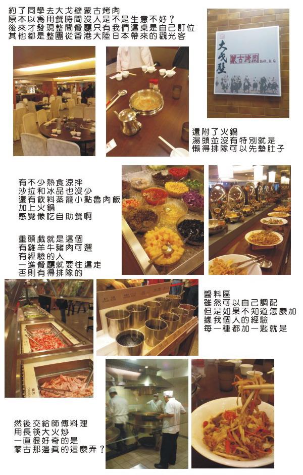 20090128大戈壁蒙古烤肉.jpg