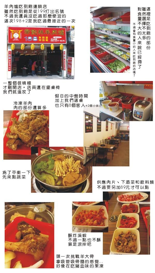 20090228帝飽林羊肉爐.jpg
