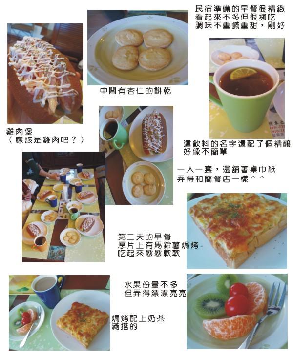 blog20090314女人魚早餐.jpg