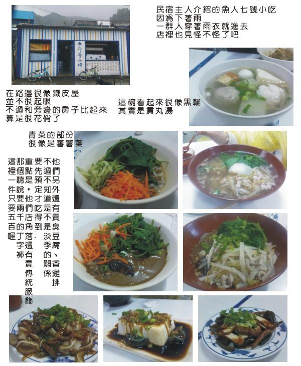 blog20090314魚人七號小吃.jpg