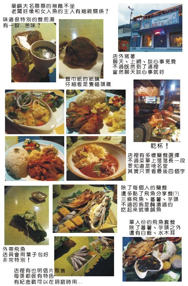 blog20090314無餓不坐.jpg