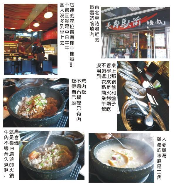 20090504站前燒肉.jpg