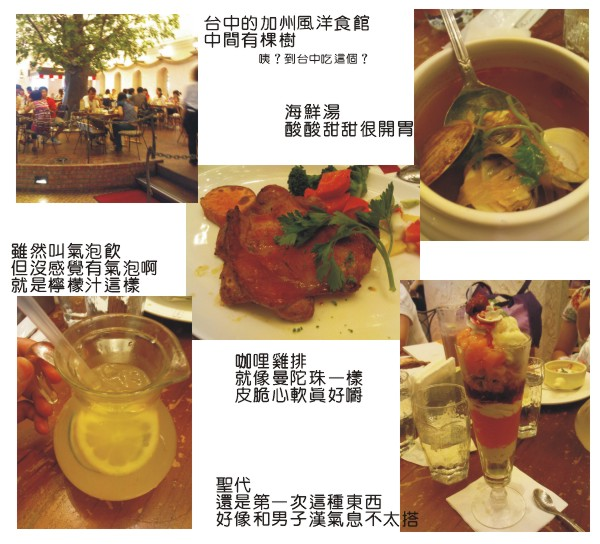 20090711加州風洋食館.jpg
