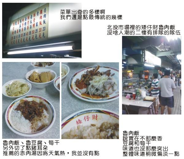 20090821矮仔財魯肉飯.jpg