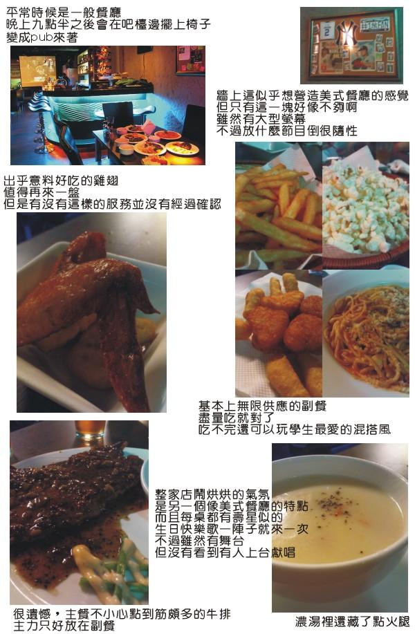20090924邁阿密餐廳.jpg