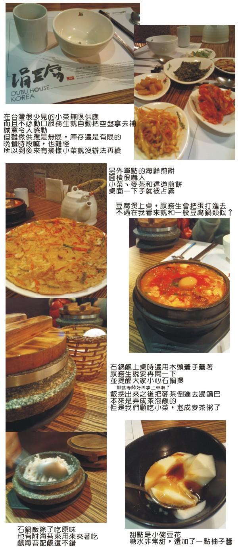 20100105涓豆腐.jpg