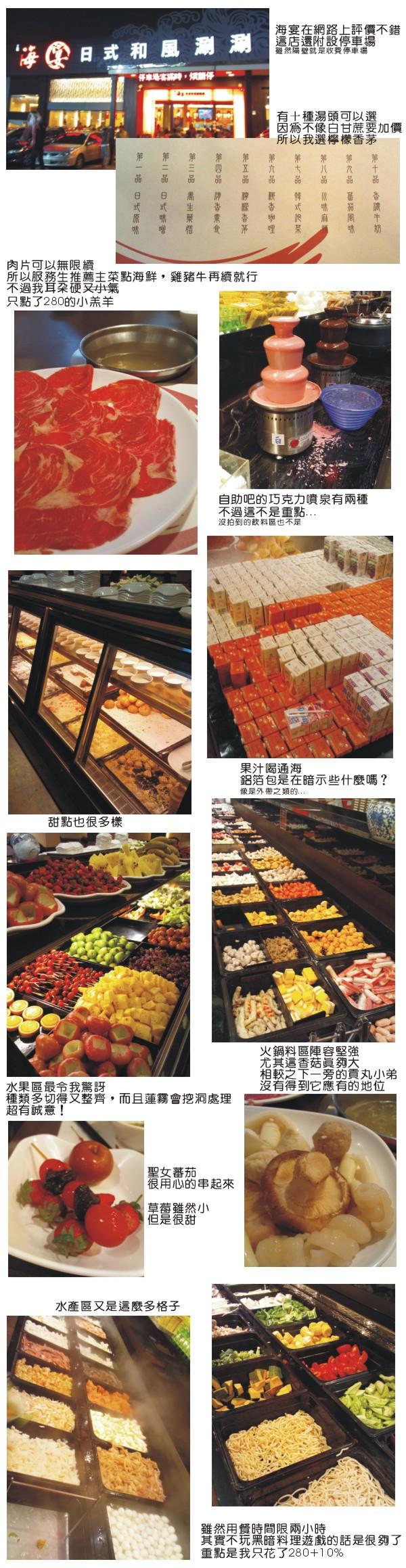 20100314海宴.jpg