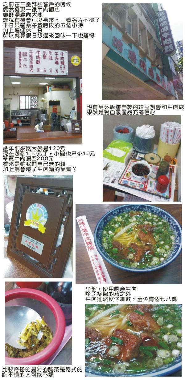 20101222咕咕嚕嚕牛肉麵館.jpg