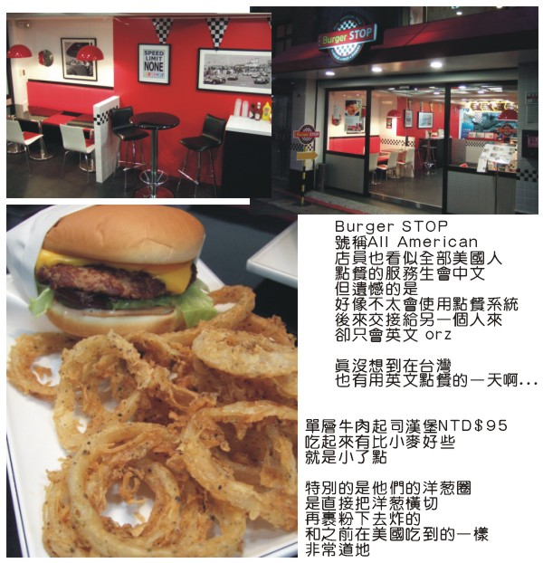 20110205burger stop.jpg