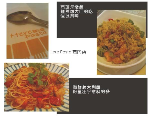 20100609Here Pasta洋食館西門店.jpg