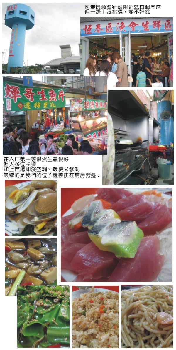 20100723輝哥生魚片.jpg