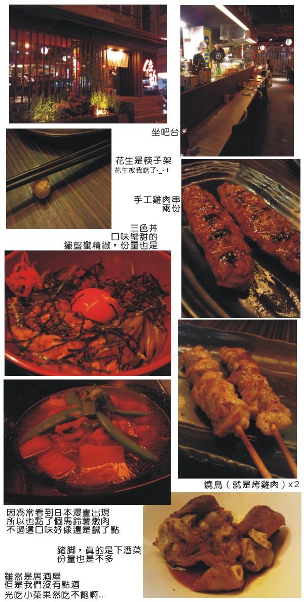 20110412佐助燒鳥.jpg
