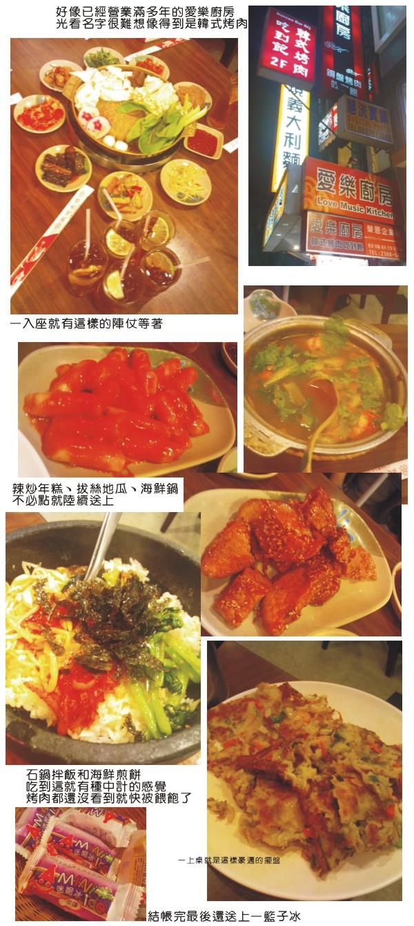 20101001愛樂廚房.jpg
