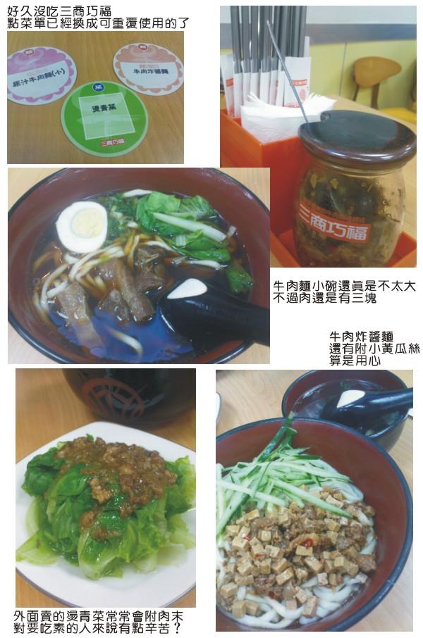 20101003三商巧福.jpg