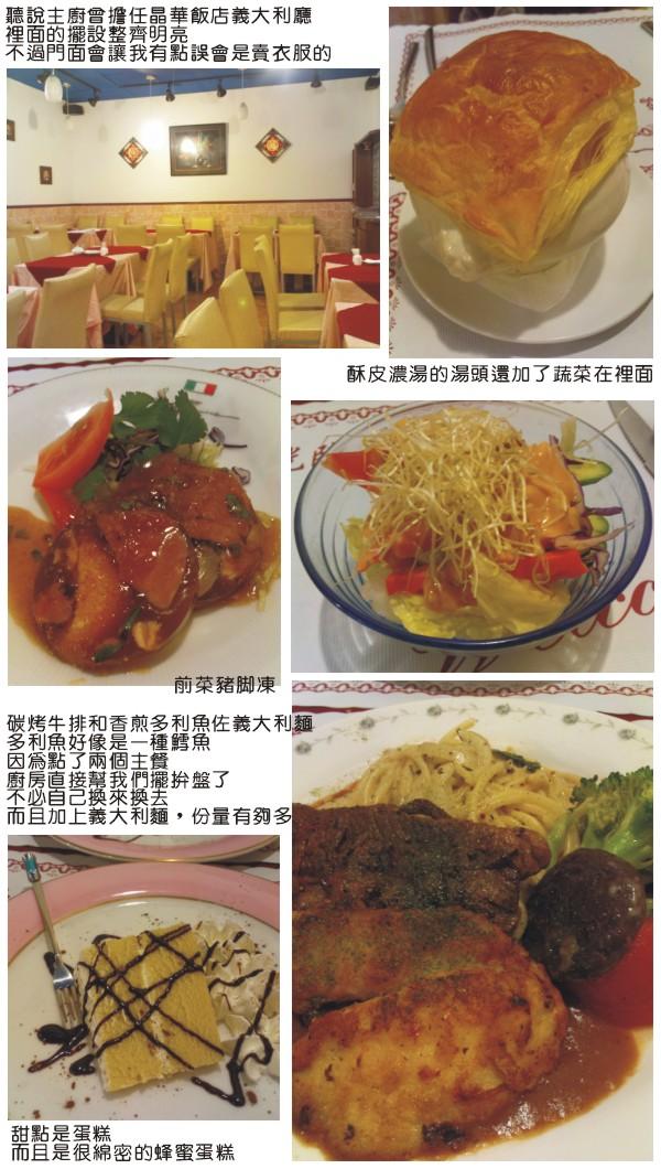 20110228Roliya時尚美食.jpg