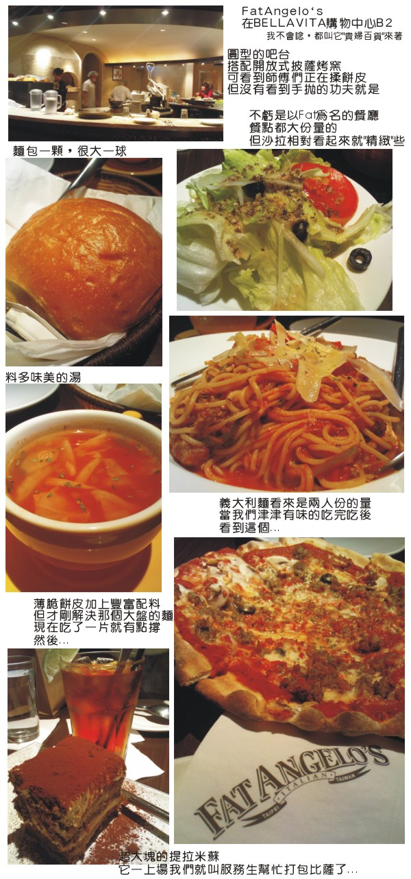 20110329FatAngelo's義式料理.jpg