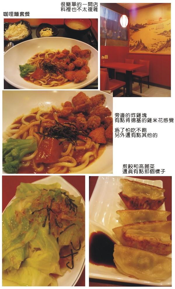 20101124櫻花日式料理.jpg