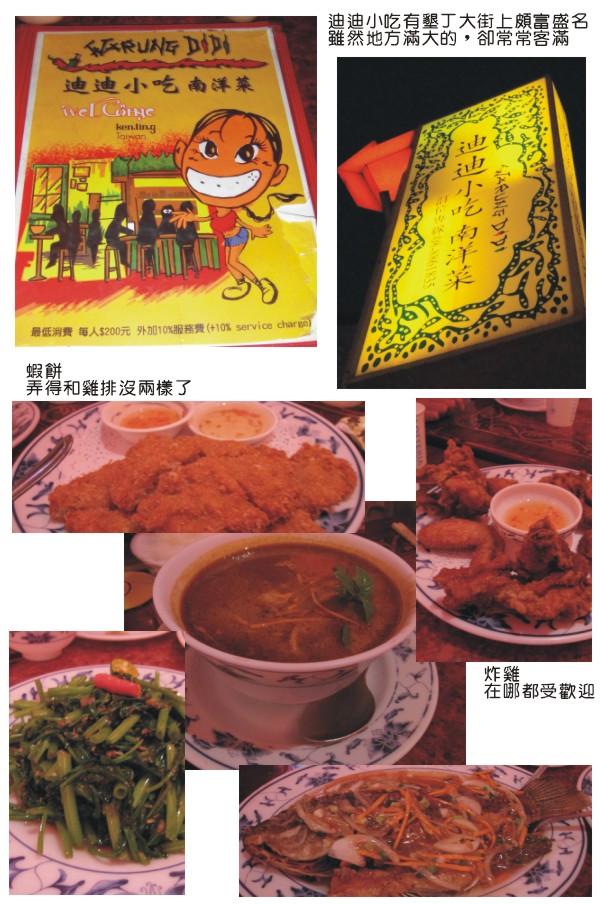 20100723迪迪小吃.jpg