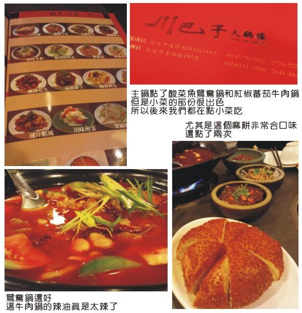 20110109川巴子火鍋樓.jpg