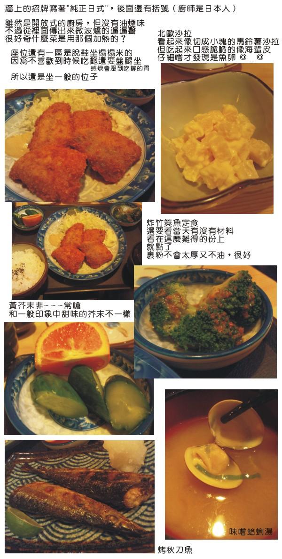 20110308豚勝皆川.jpg