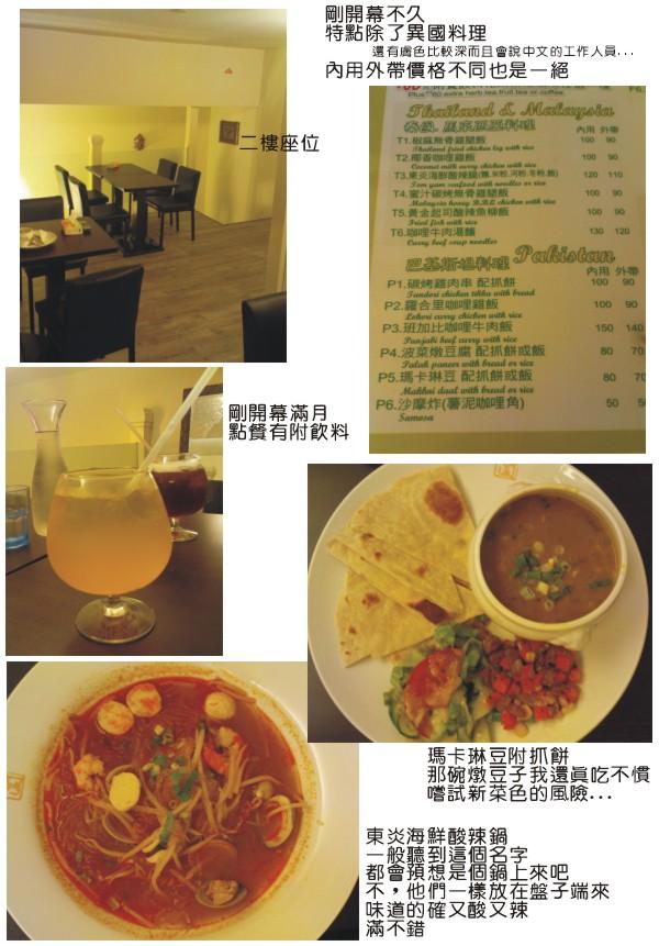 20100924AandI異國美食料理.jpg