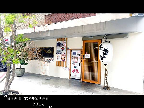 瞞著爹-台北內湖丼飯 江南店