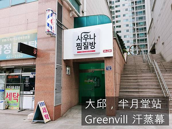Greenvill 汗蒸幕 그린빌 사우나 · 찜질방