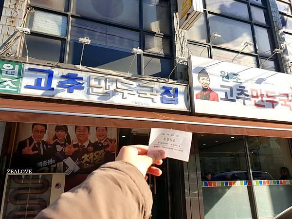 紅辣椒餃子湯店고추만두국집