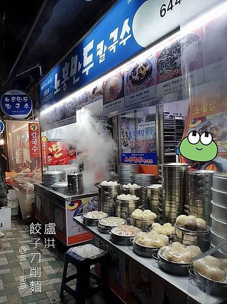 盧洪餃子刀削麵
