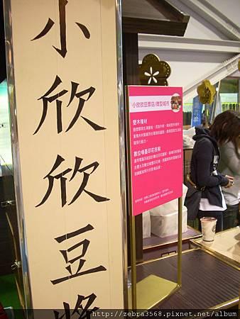 小欣欣豆漿店