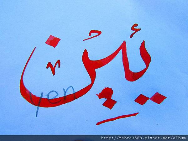 阿拉伯文的Yen