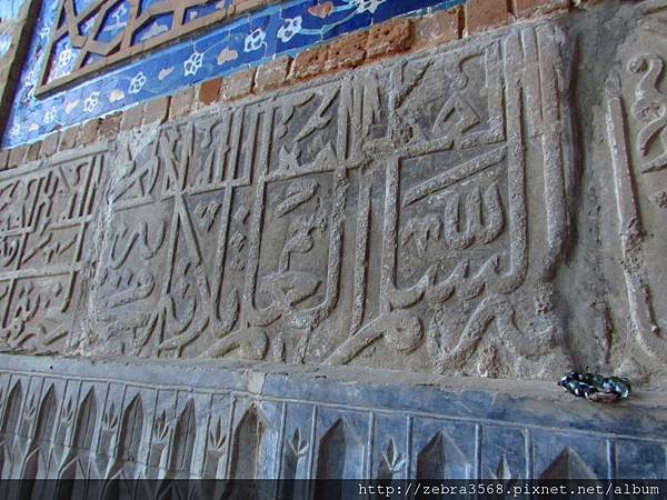 阿拉伯古文