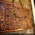 戈爾甘的伊朗老屋的銅牌