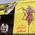 德黑蘭國慶 - 美國和以色列的邪惡結合