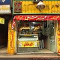 Tajrish的美味冰淇淋店